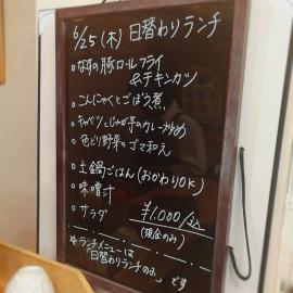 6/25-